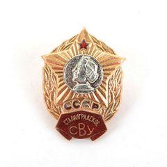 Stalingrad Military School Graduation Badge