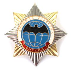 Russian Military Intelligence Order Star Badge