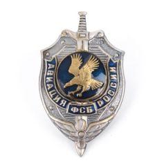 Russian Aviation FSB Badge Thumbnail